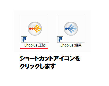 Lhaplus パスワード 圧縮