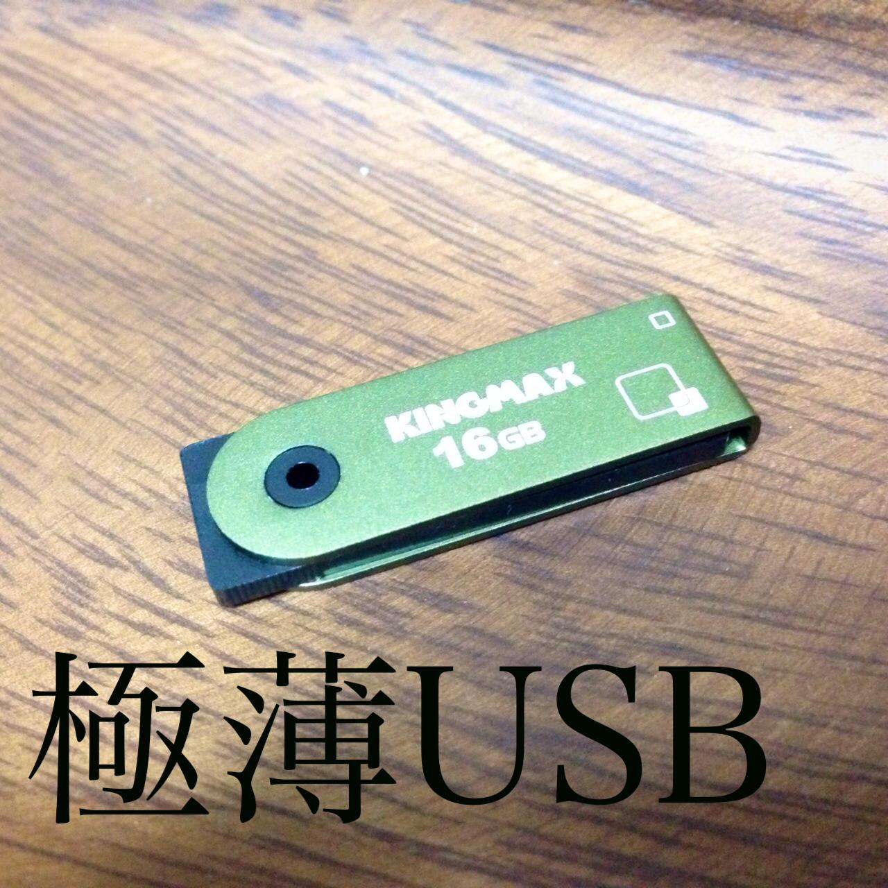 極薄USB
