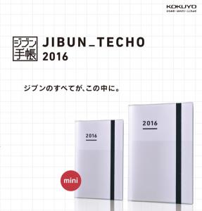 ジブン手帳2016
