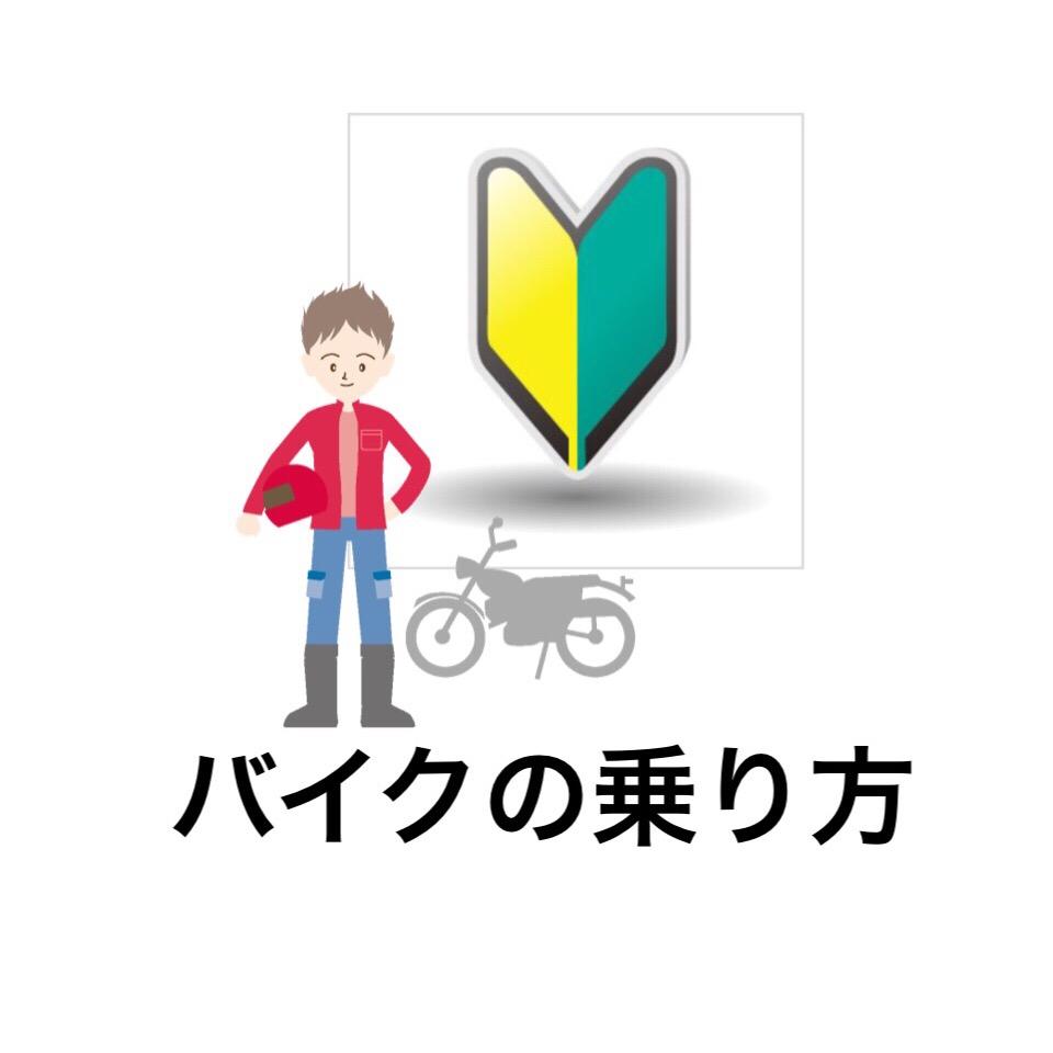 ミッションバイクの乗り方