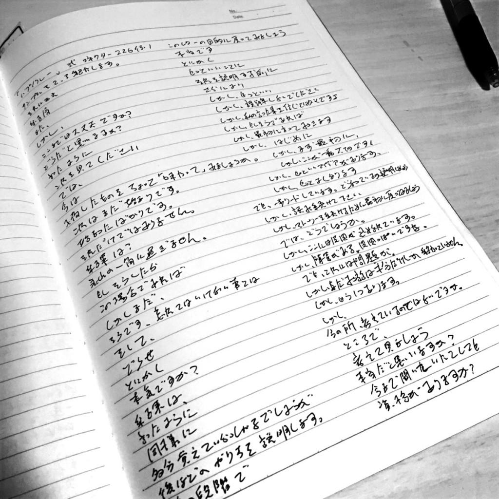 コピーライティング 写経