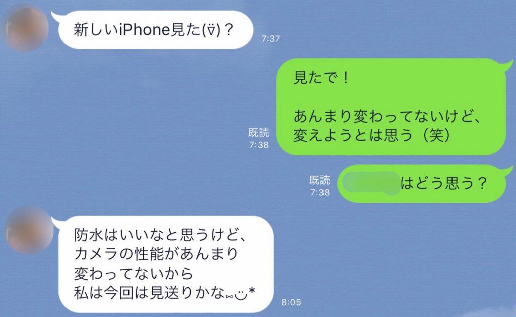 iPhone 新作