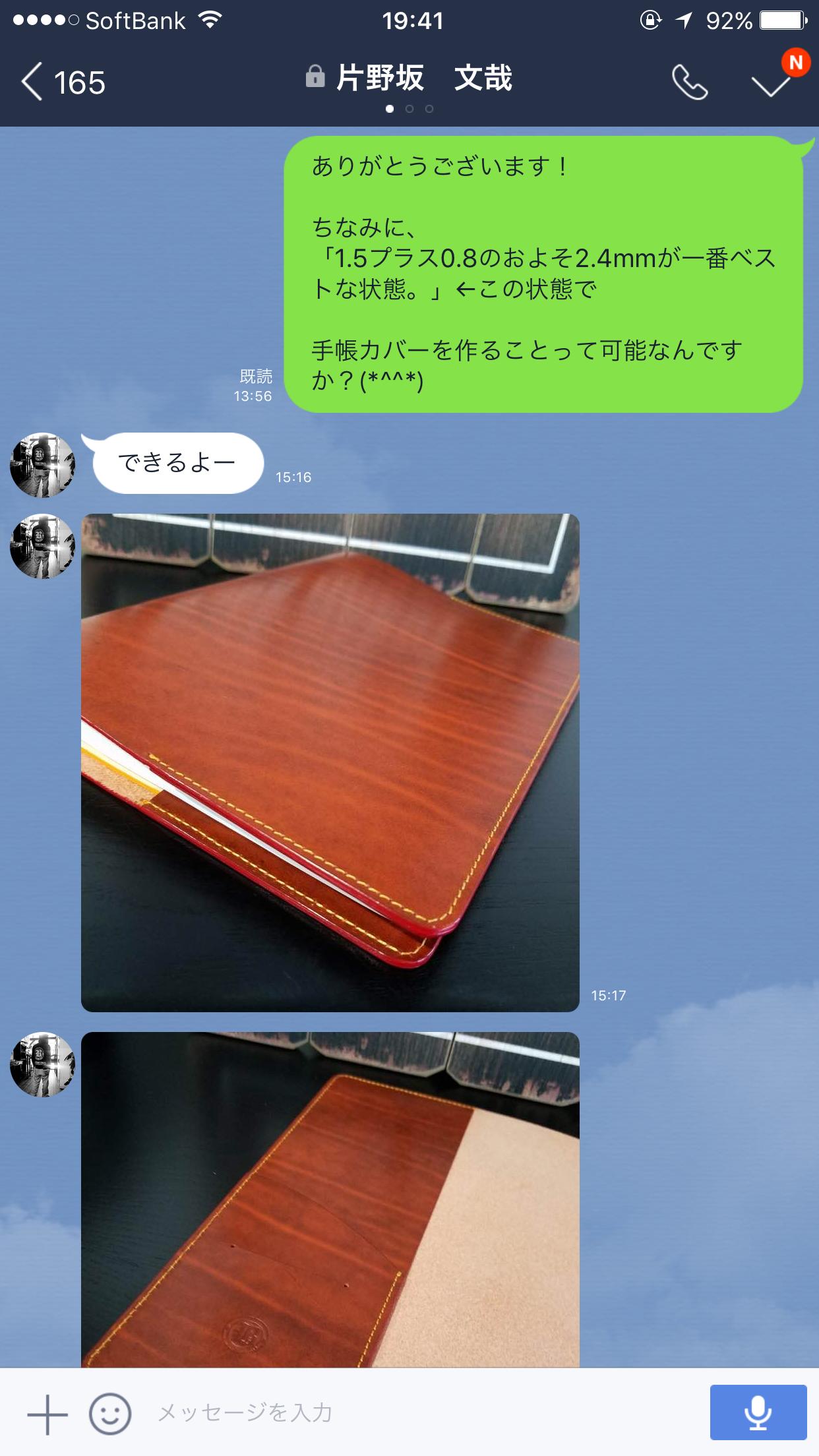 ジブン手帳 カバー