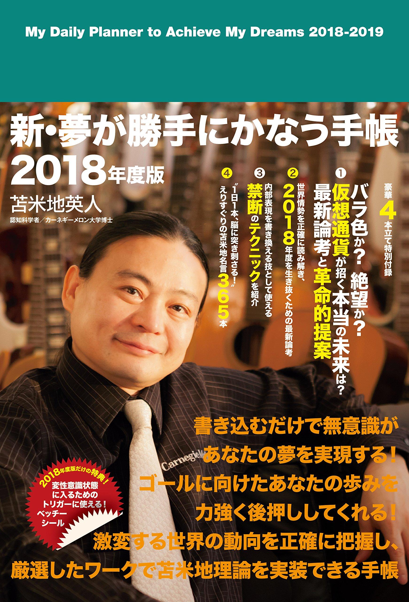苫米地手帳2018